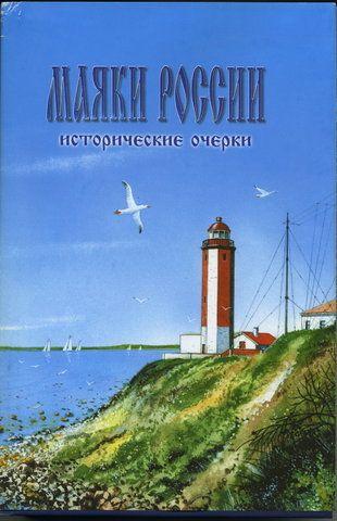 книга Маяки России